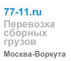 Доставка грузов на Республику Коми. Груз На Воркуту